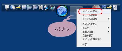 Stacks Dockletアイコン設定