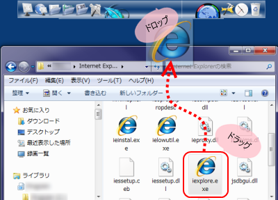 RocketDockアイテムの追加 Drag and Drop