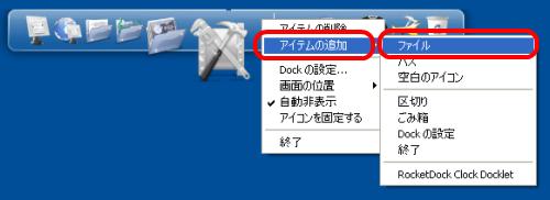 RocketDockアイテム追加
