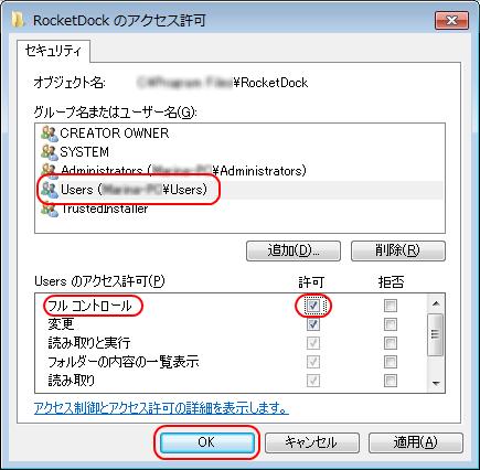 RocketDockのアクセス許可