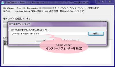 SlimCleaner 日本語化パッチ