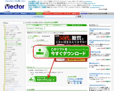 Smart Defrag 2 ダウンロードサイト Vector