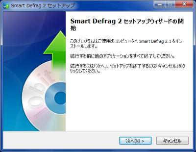 Smart Defrag 2 インストール