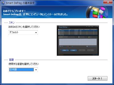 Smart Defrag 2 インストール 言語設定
