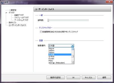 Smart Defrag 2 ユーザーインタフェース
