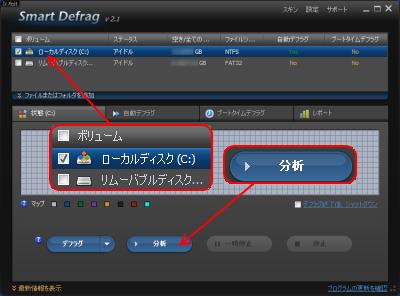 Smart Defrag 2 分析