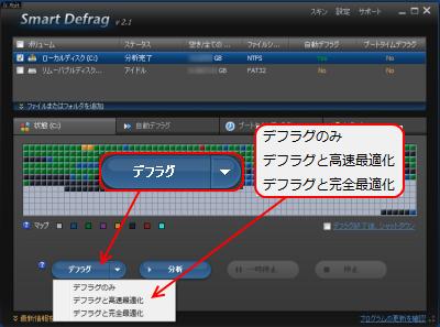 Smart Defrag 2 デフラグと最適化