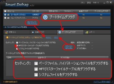 Smart Defrag 2 ブートタイムデフラグ