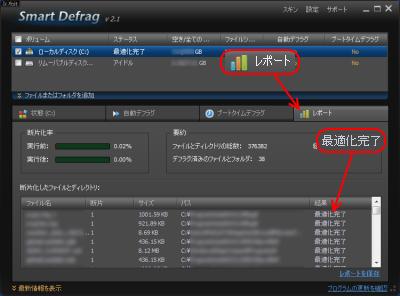 Smart Defrag 2 デフラグと最適化 レポート