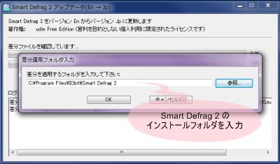 Smart Defrag 2 日本語パッチ
