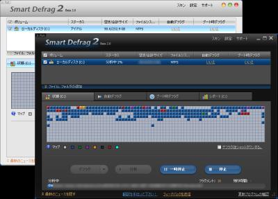 SmartDefrag205.png