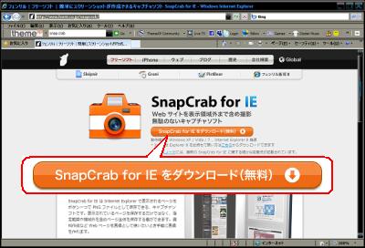 SnapCrabダウンロード