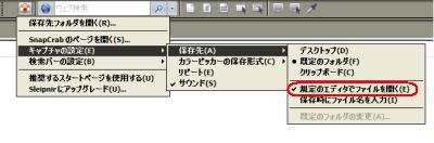 SnapCrab画像保存場所の設定2