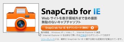 SnapCrabウェブページの指定範囲をキャプチャ