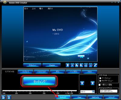 Sonne DVD Creator の設定
