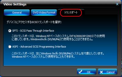 Sonne DVD Creator トランスポート