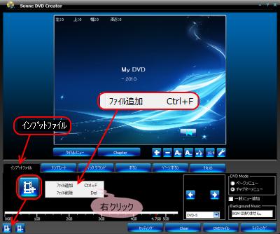 Sonne DVD Creator ビデオファイルの取り込み