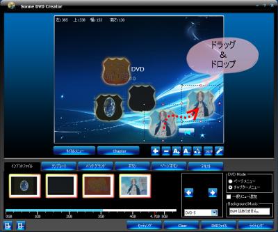 Sonne DVD Creator メニュー画像配置