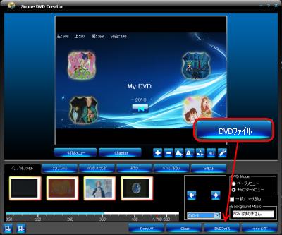 Sonne DVD Creator DVDファイル作成