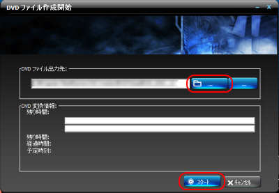 Sonne DVD Creator DVDファイルの作成 保存先設定