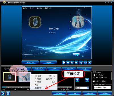 Sonne DVD Creator 字幕の追加