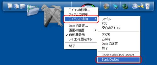 StacksDocklet設定