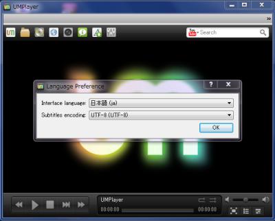UMPlayer の初回起動時画面