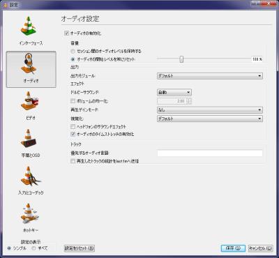 VLC media Player オーディオ設定