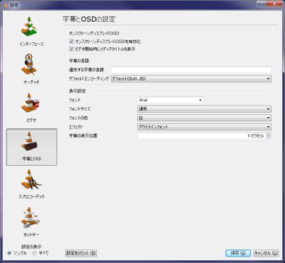 VLC media Player 字幕とOSD ( オンスクリーンディスプレイ) 設定