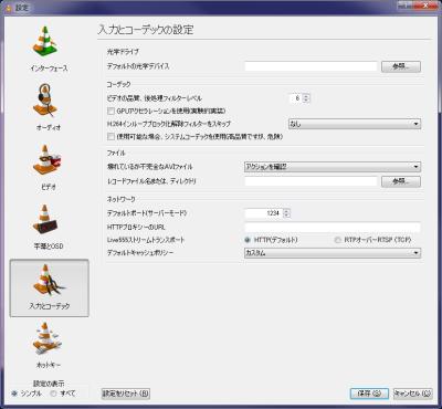 VLC media Player 入力とコーディック設定