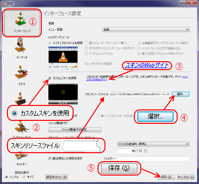 VLC media Player スキンの変更(カスタムスキン)