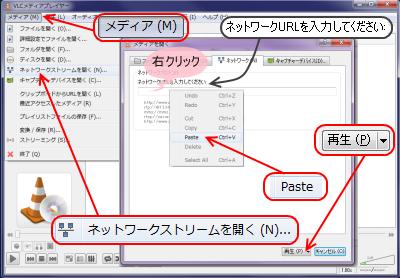 VLC media Player ネットワークストリーム再生