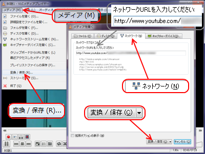 VLC media Player ネットワーク動画の変換保存 URL設定
