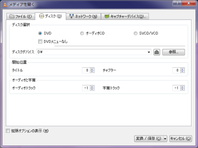VLC media Player DVD/CD変換保存
