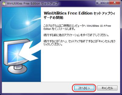 WinUtilities Free Edition インストール