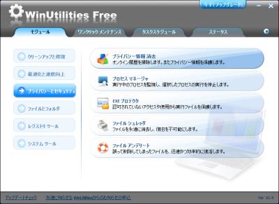 WinUtilities Free Edition プライバシーとセキュリティ