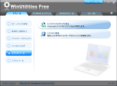 WinUtilities Free Edition レジストリツール
