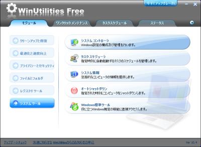 WinUtilities Free Edition システムツール