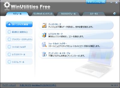WinUtilities Free Edition スクリーンショット