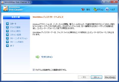 WinUtilities Free Disk Cleaner スクリーンショット
