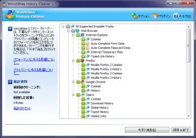 WinUtilities Free History Cleaner スクリーンショット