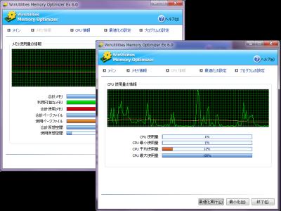 WinUtilities Free Memory Optimizer スクリーンショット
