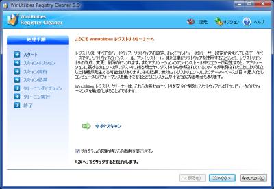 WinUtilities Free Registry Cleaner スクリーンショット