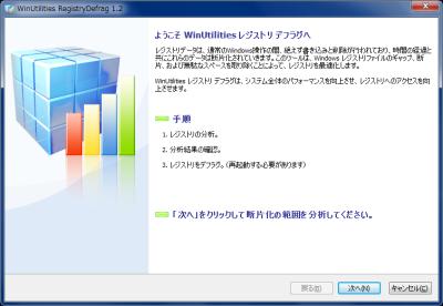 WinUtilities Free Registry Defrag スクリーンショット