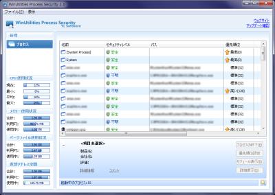 WinUtilities Process Security スクリーンショット