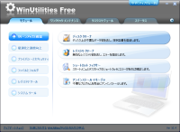 WinUtilities Free Edition スクリーンショット