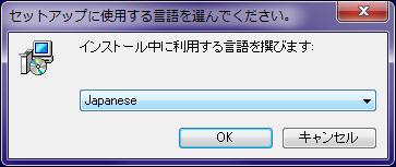 WinX DVD Author インストール言語選択