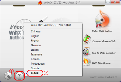 WinX DVD Author 日本語設定