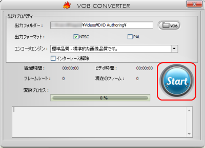 Convert Video to Vob 変換開始