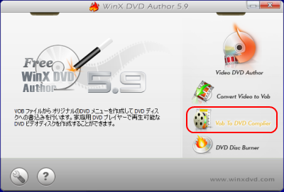 Vob To DVD Compiler 起動